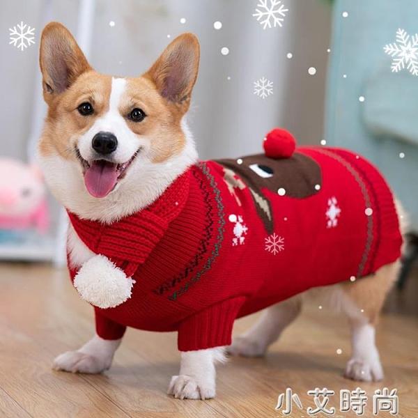 狗狗衣服秋冬柯基冬裝中小型犬冬天保暖圣誕棉衣寵物加厚冬季柴犬 小艾新品