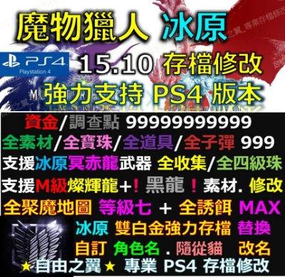 【PS4】魔物獵人世界 存檔修改替換15.10版本 金手指 MHW Save Wizard Steam Cyber