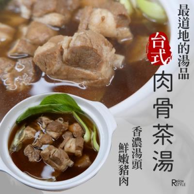 極鮮配 私嚐牧場 養生料滿肉骨茶獨享包(450g±10%/包)-10包