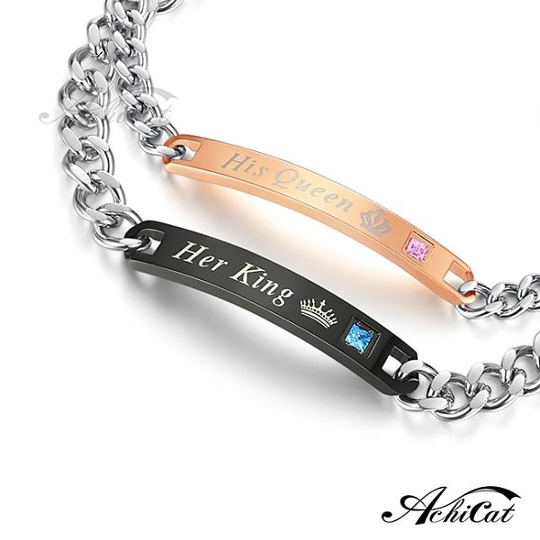 AchiCat 情侶手鍊 白鋼手鍊 幸福國度 國王皇后 皇冠手鍊 單個價格 情人節禮物 H8012