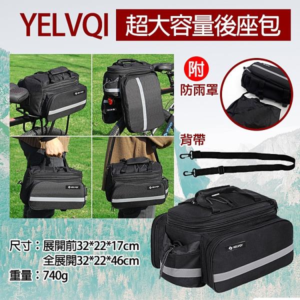 攝彩@YELVQI超大容量後座包 自行車 騎行包 貨架包 馱包 座墊包 座尾包 單車旅行包 貨架包 馬鞍袋