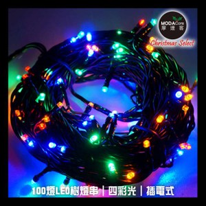 摩達客 100燈LED燈串聖誕燈 (四彩色光黑線)(附控制器跳機)