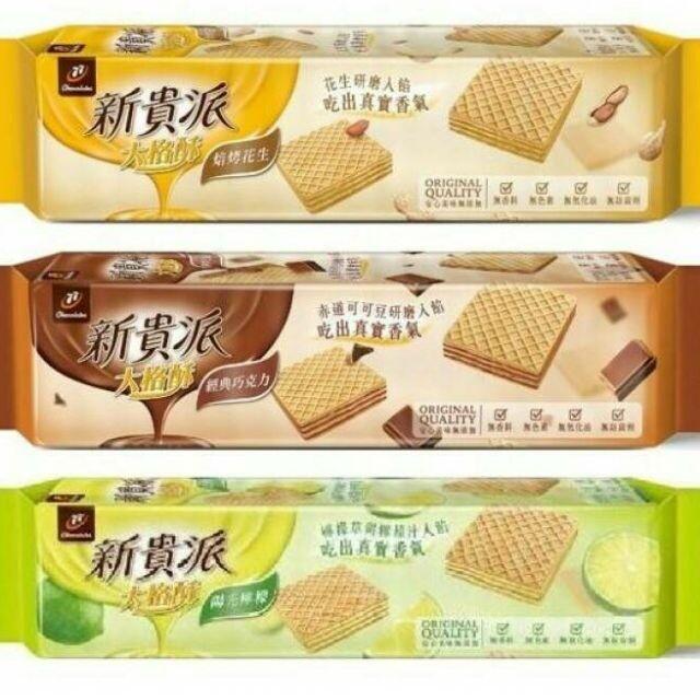 77新貴派-焙烤花生/檸檬/巧克力 大格酥夾心酥(1包)