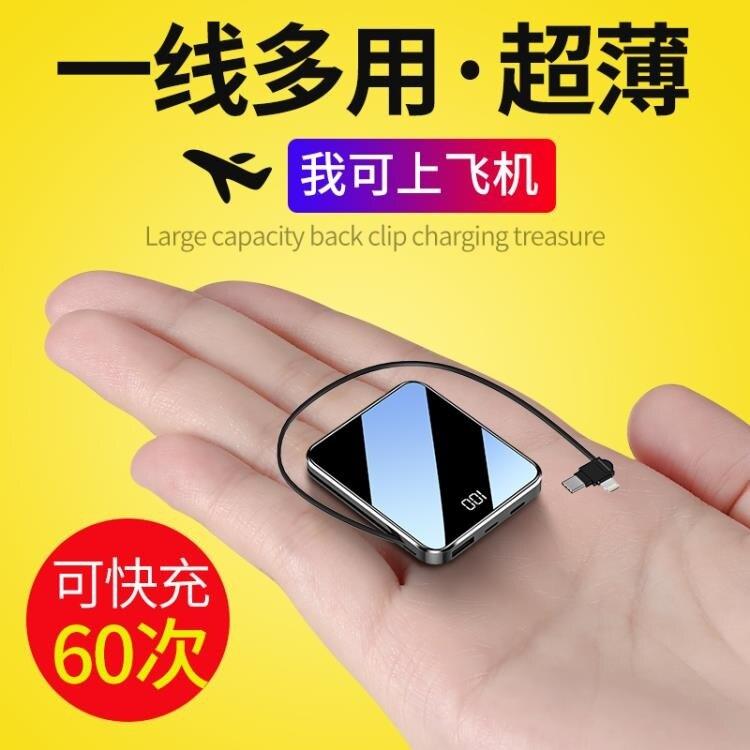 行動電源 自帶線三合一充電寶20000毫安超薄小巧便攜迷你大容量快充 樂樂百貨