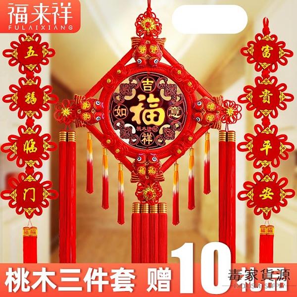 中號3件套 中國結掛件客廳桃木福字對聯掛飾玄關喜慶喬遷新年壁掛裝飾【毒家貨源】