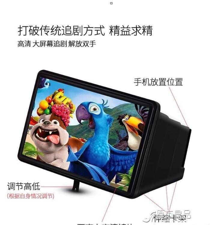 手機螢幕放大器放大鏡高清寶大屏投影3D通用看電視電影高清寶大屏投影yh