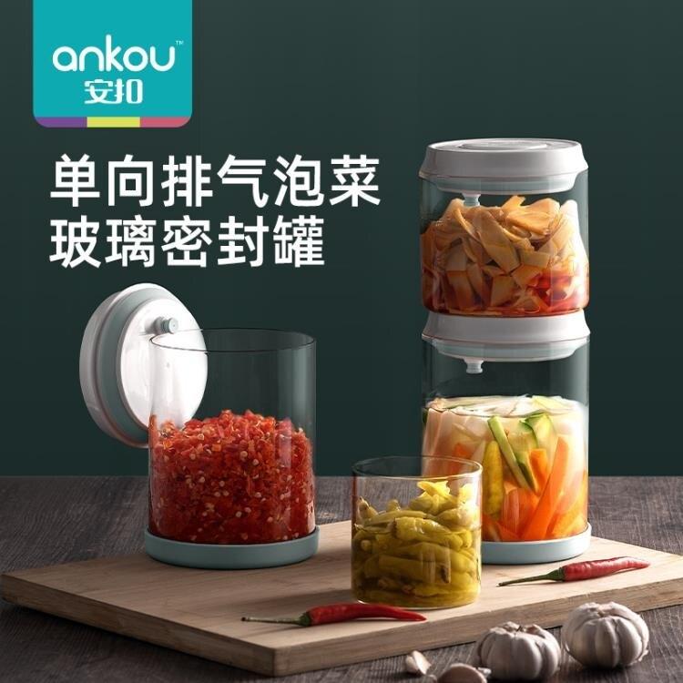 安扣泡菜腌菜咸菜罐玻璃密封罐蜂蜜檸檬百香果密封罐儲物罐防潮yh