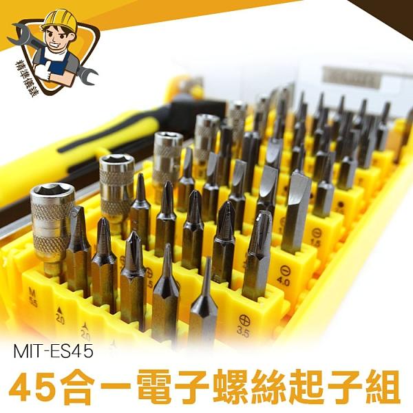 螺絲起子組 精密螺絲 螺絲刀組 螺絲套裝工具 多功能螺絲 手機維修工具 ES45