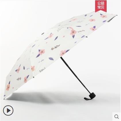 雨傘 五折太陽傘防曬防紫外線女黑膠超輕小巧便攜遮陽傘雨傘女晴雨兩用yh
