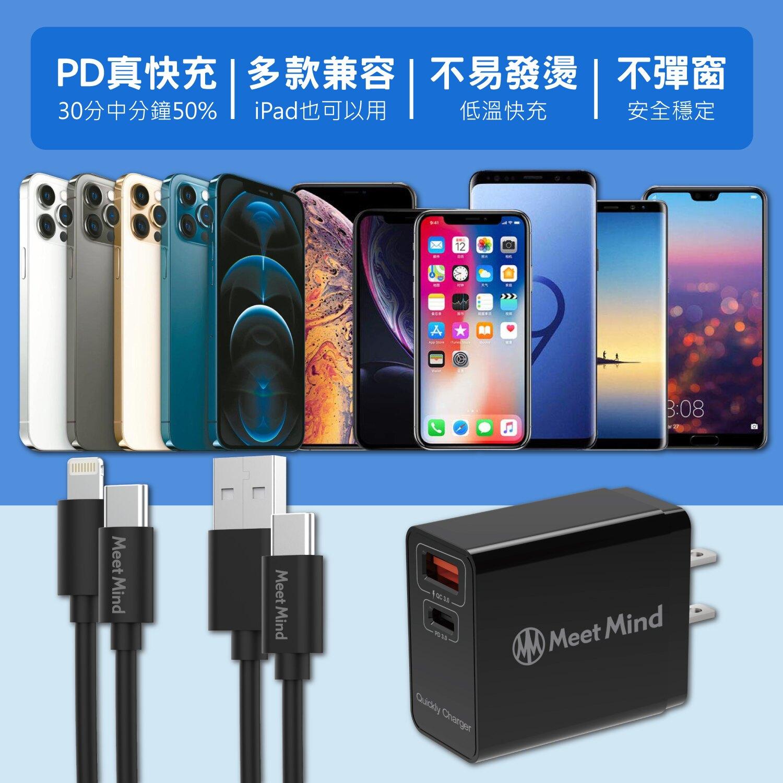 Meet Mind PD+QC 18W 雙線快充組 type-c lightning 120cm 平優系列 快充 充電組