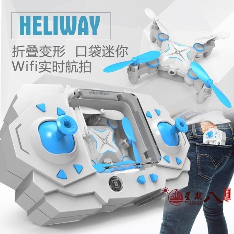 無人機 遙控飛機高清航拍專業迷你無人機耐摔小型四軸飛行器玩具航模 VK972【年終尾牙 交換禮物】