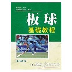 板球基礎教程