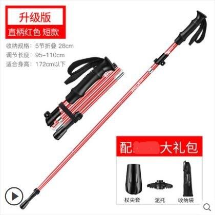釣魚熊超輕摺疊登山杖伸縮手杖男女爬山裝備無碳素拐杖戶外多功能yh