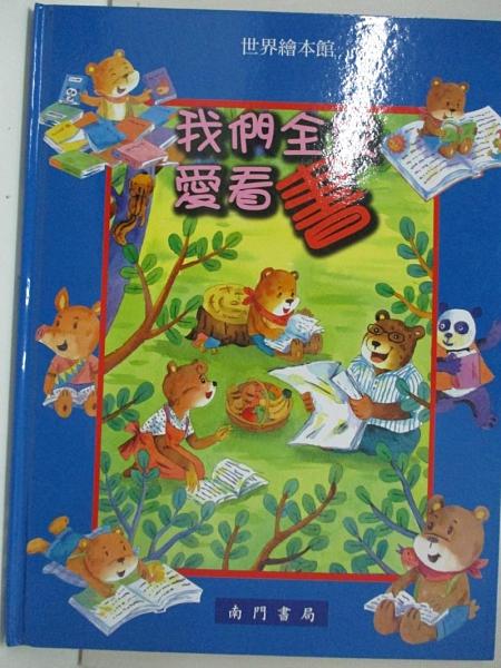 【書寶二手書T2/少年童書_DZC】我們全家愛看書_張國文