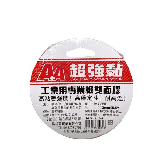 AA超強黏工業用專業級雙面膠