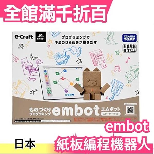 日本 e-craft embot 紙板編程機器人 入門款 手作DIY 自由編輯 益智創意 聖誕 交換禮物【小福部屋】