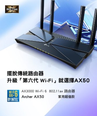 全新含發票~TP-Link Archer AX50 AX3000 wifi 6 Gigabit雙頻無線 分享器