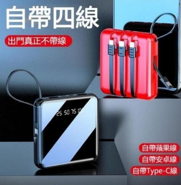 迷你充電寶自帶4線20000毫安培三合一超薄小巧便攜共用移動電源快充 現貨快出