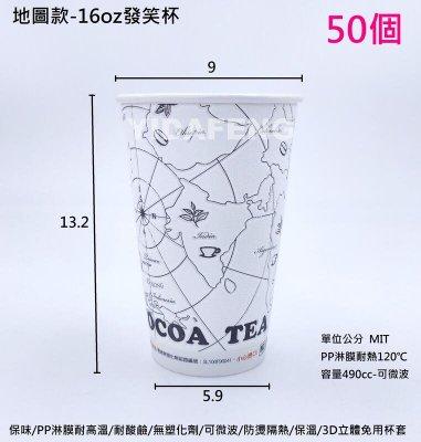 含稅50個【地圖款-16oz發笑杯】MIT發泡杯 冷熱共用杯 紙杯 PP可微波熱飲杯 防燙杯 雙層杯 咖啡杯 飲料杯