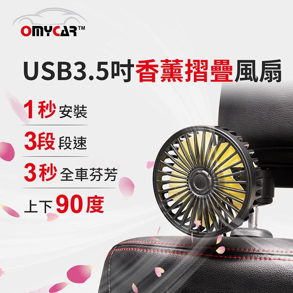 【OMyCar】USB香薰摺疊渦輪車載風扇 (三段風速 後座風扇 頭枕風扇 椅背風扇 車載)