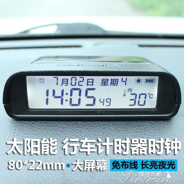 車載時鐘 太陽能汽車時鐘溫度計夜光車載電子表車用測溫表免接線自動開關機 限時折扣