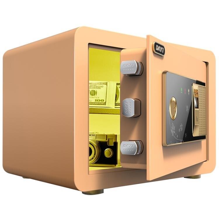 保險櫃指紋保險柜家用辦公防盜 電子辦公保險箱小型迷你保管箱25cmyh