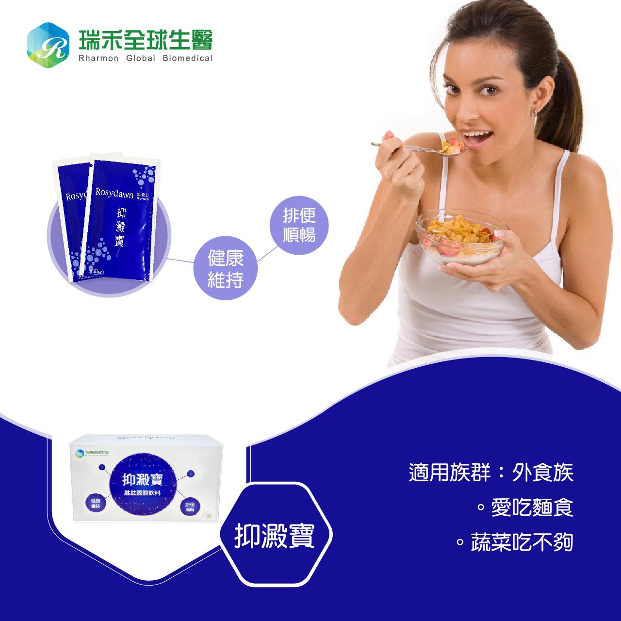 抑澱寶-胜肽固體飲料 健康維持  排便順暢 【適用族群】外食族 。愛吃麵食 。蔬菜吃不夠