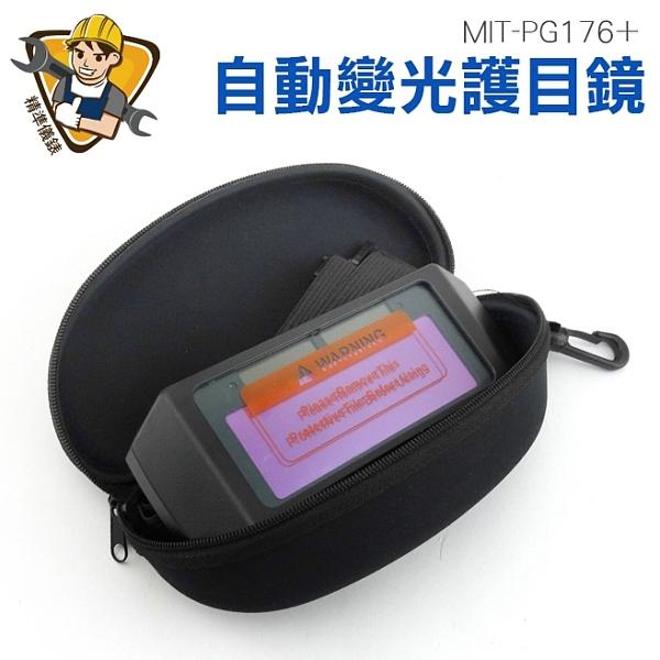 變色護目鏡 防強光眼鏡 電焊眼鏡鏡片 太陽能自動充電 PG176+ 電焊變色眼鏡 焊工眼鏡