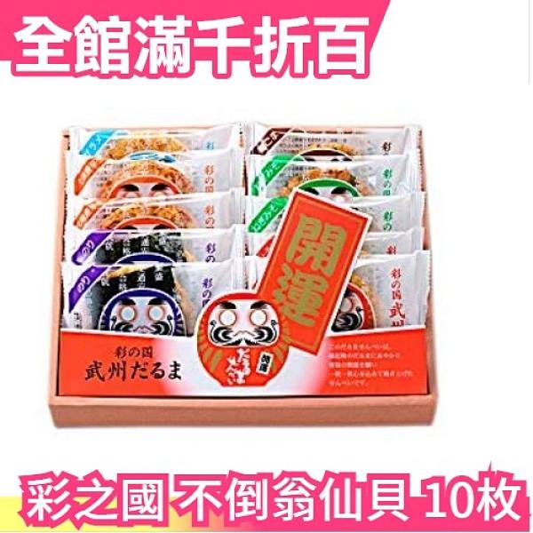 日本原裝 不倒翁 仙貝 七越製菓 開運 武州不倒翁 五種口味 10枚入 送禮 交換禮物【小福部屋】