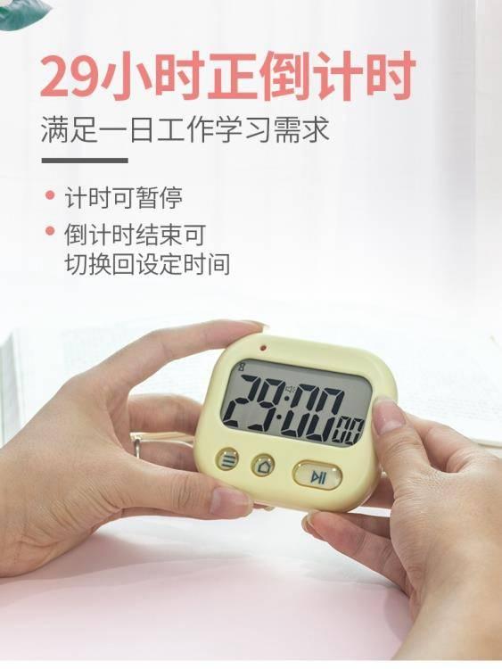 計時器提醒器學生可愛時間管理器考研計時器靜音倒計時震動鬧鐘