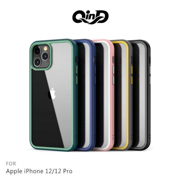 【愛瘋潮】免運  保護套 QinD Apple iPhone 12 / 12 Pro 6.1吋 絢彩保護殼 手機殼 保護套 保護殼 軟殼