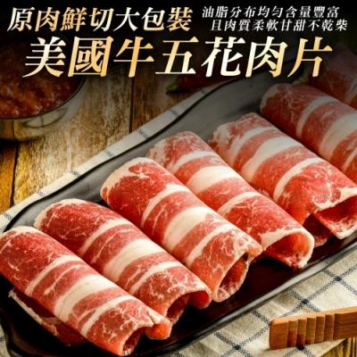 【海陸管家】美國牛五花火鍋肉片4包(每包約1kg)