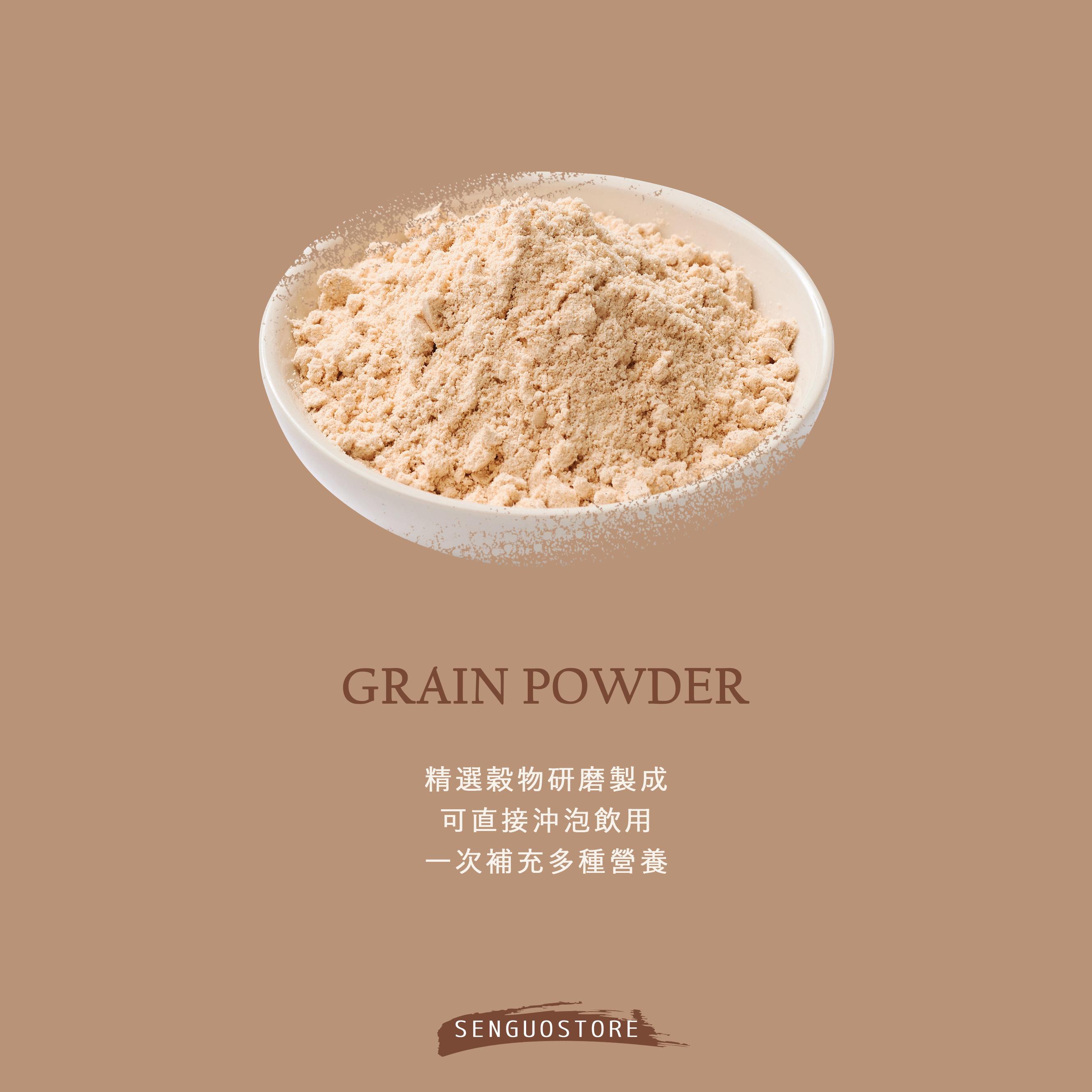 【森菓舖】五穀粉|無糖|300公克