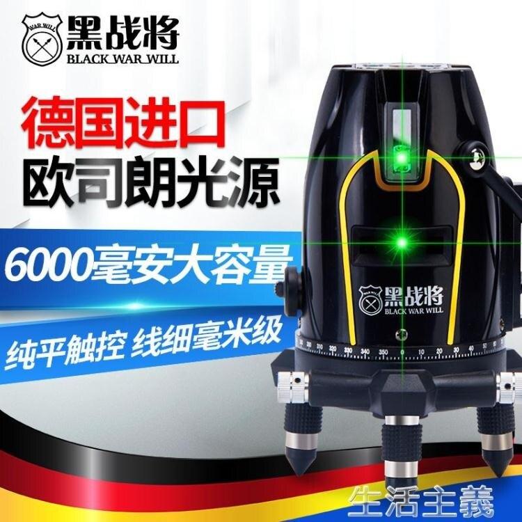 水平儀 綠外線紅外線水平儀綠光五線強光黑戰將藍光自動調平高精度平水儀 限時折扣