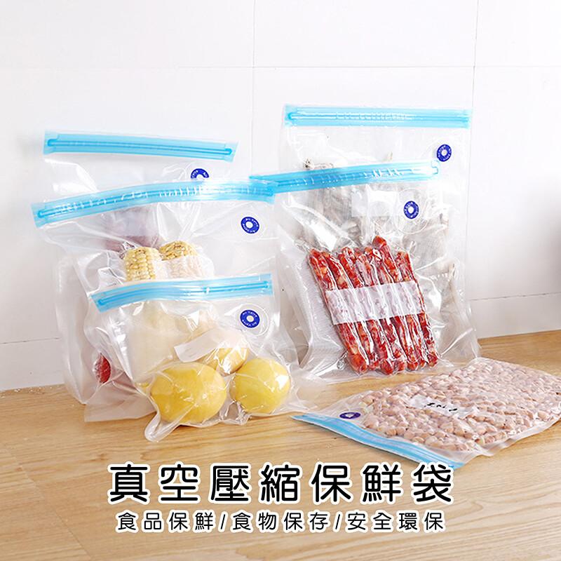 真空壓縮保鮮袋