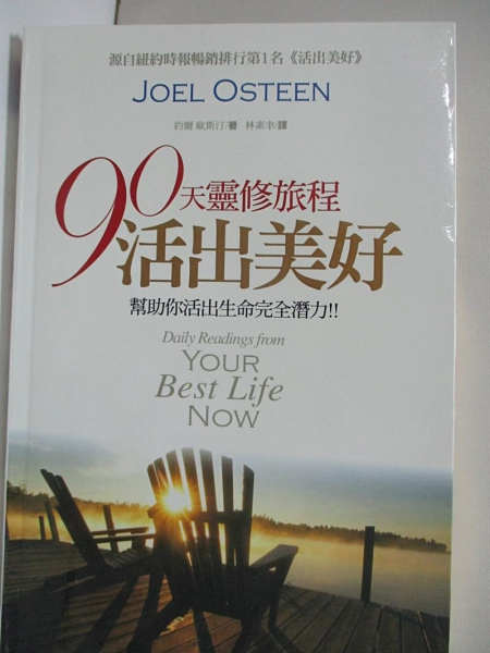 【書寶二手書T8/宗教_I18】90天靈修旅程活出美好_約爾‧歐斯汀