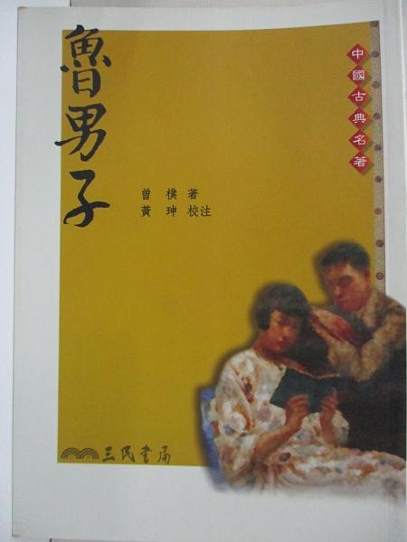 【書寶二手書T7/一般小說_HJS】魯男子_曾樸‧
