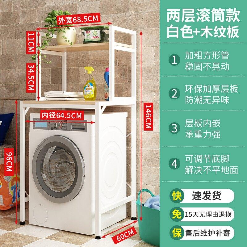 陽台洗衣機 置物架 落地收納架子馬桶上方儲物櫃滾筒波輪翻蓋衛生間yh