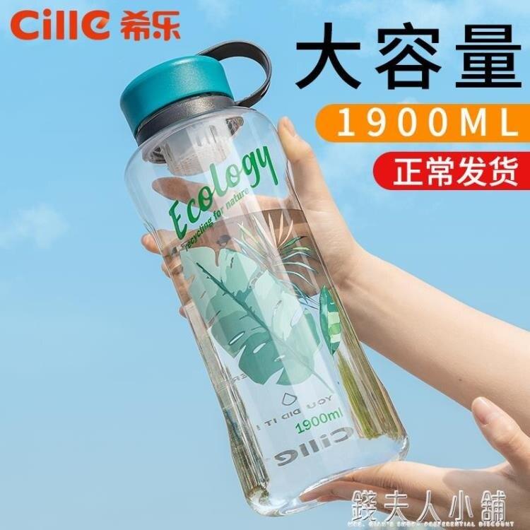 希樂超大容量水杯便攜男女塑料杯太空杯夏天戶外運動大號水壺杯子yh