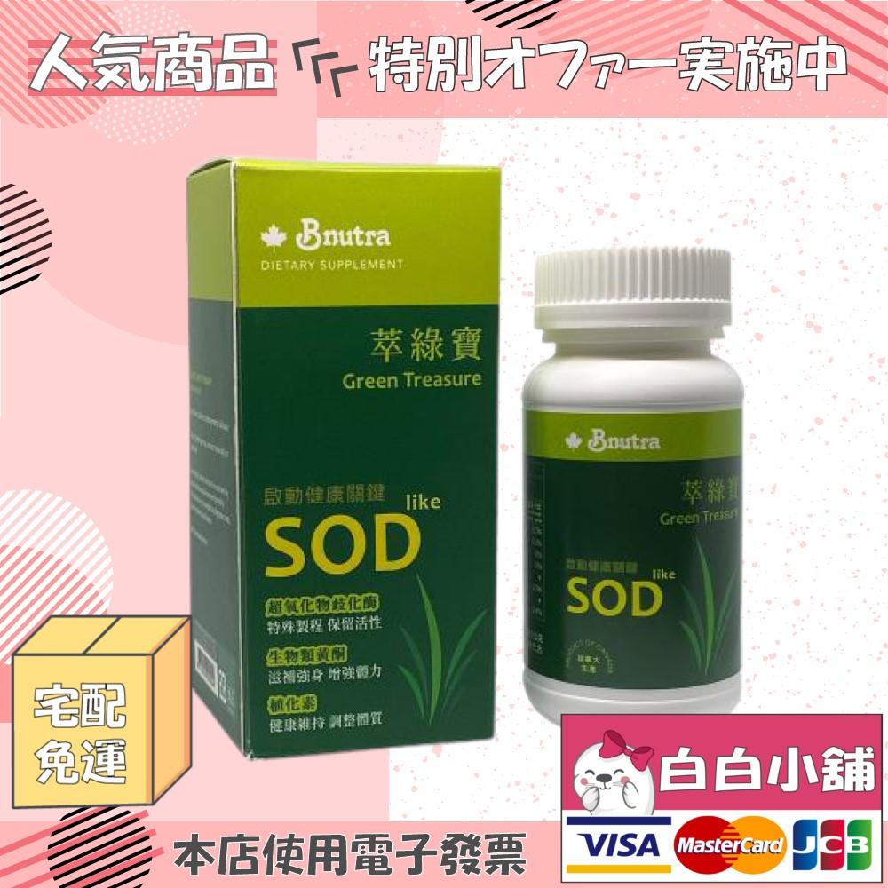 萃綠寶植萃超酵SOD抗氧能量組(30粒/6瓶)【白白小舖】