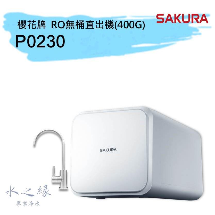 櫻花牌 SakuraP0230 RO無桶直出機 RO逆滲透純水機《400加侖直接輸出機》【水之緣】