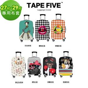 【Tape Five】高彈性行李箱套 多款可選(適用27-29吋)清潔狗狗