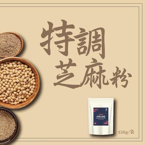 【奇麗灣】特調芝麻粉(450g)-奇麗灣珍奶文化館