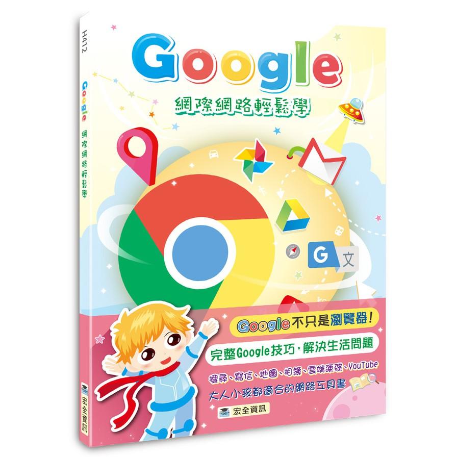 Google網際網路輕鬆學
