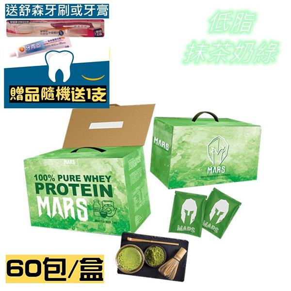 【2003892】戰神MARS 低脂乳清蛋白 (抹茶奶綠) ~即日起買就送舒森牙膏或牙刷 隨機 任選1支