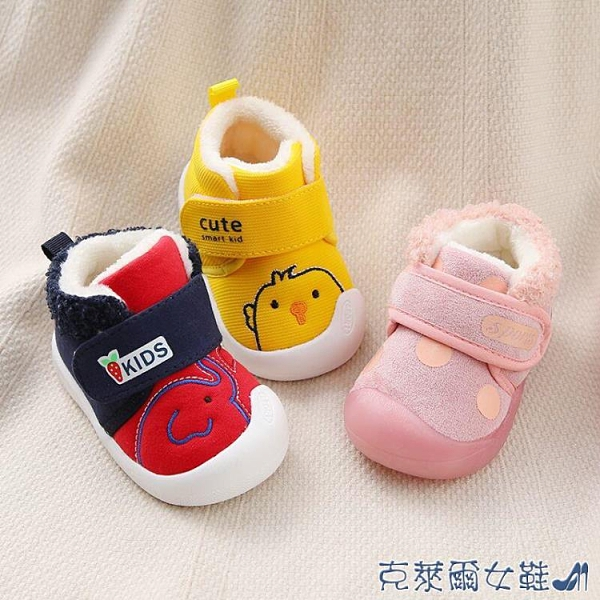 學步鞋 學步鞋秋冬款防滑軟底嬰兒鞋女0一1-2歲加絨加厚10個月男寶寶棉鞋 快速出貨