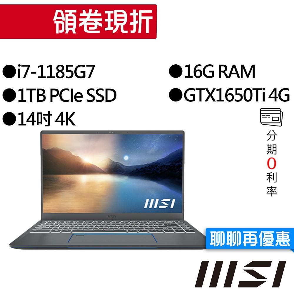 MSI 微星 Prestige 14 A11SCS-034TW i7/GTX1650Ti 獨顯 14吋 4K 創作者筆電