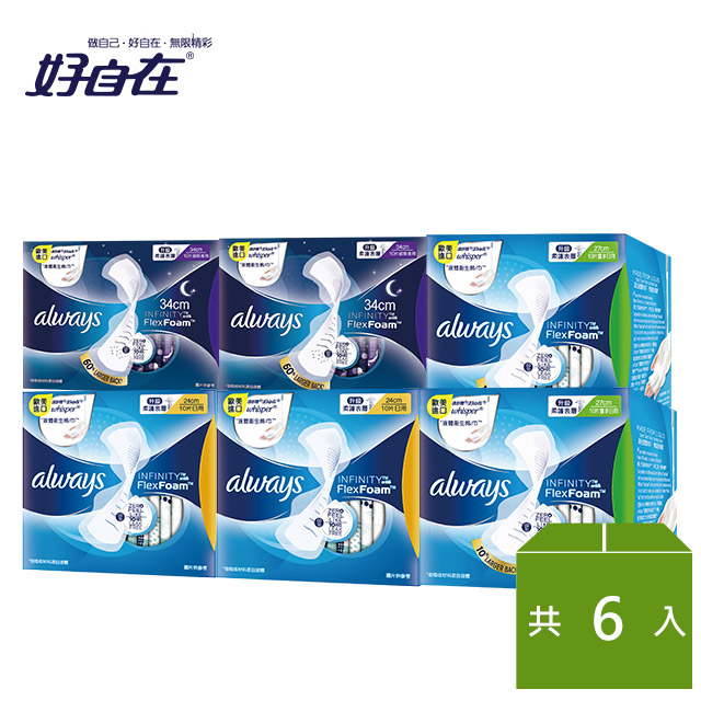 【好自在】INFINITY液體衛生棉 綜合組(日用2盒+量多2盒+夜用2盒)