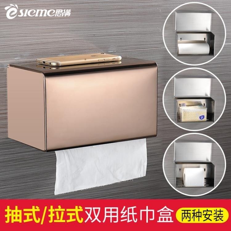 衛生紙架 紙巾盒 不銹鋼廁紙盒 免打孔抽紙廁所紙巾盒 浴室卷紙盒架 防水yh