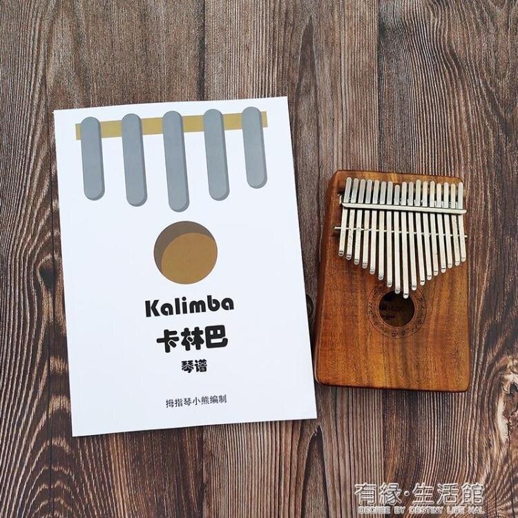 卡林巴琴譜拇指琴譜小熊編制15音17音初學者入門手指琴拇指琴琴譜 有緣生活館 8號時光